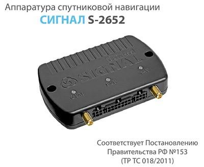 (АСН) СИГНАЛ S-2652